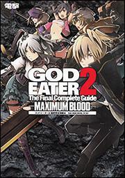 ゴッドイーター2 最終完全攻略本 ‐MAXIMUM BLOOD‐