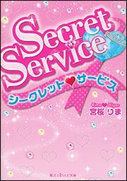 Secret・Service