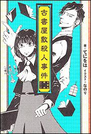 古書屋敷殺人事件 -女学生探偵シリーズ-