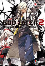 GOD EATER 2moonlight mile