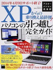 アスキーパソコン倶楽部XPからの乗り換え最終便!パソコンの引っ越し完全ガイドウィンドウズ8.1対応/98からの乗り換えにも!