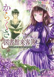 からくさ図書館来客簿 第二集〜冥官・小野篁と陽春の道なしたち〜
