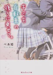 キミを自転車の後ろに乗せて。