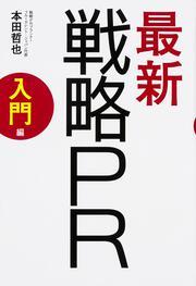 最新 戦略PR 入門編