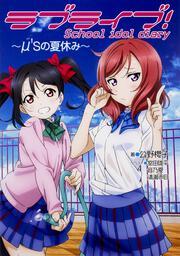 ラブライブ!School idol diary 〜μ'sの夏休み〜