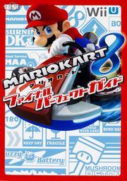 マリオカート8 ファイナルパーフェクトガイド