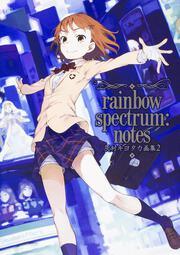 灰村キヨタカ画集2rainbow spectrum:notes