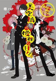 美堂橋さんの優雅な日々。〜恋のオワリと罪のハジマリ〜