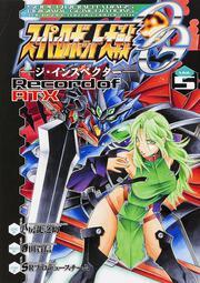 スーパーロボット大戦OG ‐ジ・インスペクター‐ Record of ATX Vol.5