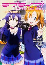 ラブライブ!School idol diary 〜秋の学園祭♪〜