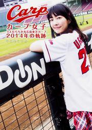 カープ女子うえむらちか&広島東洋カープ 2014年の軌跡