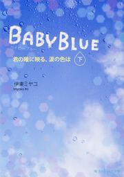BABY BLUE君の瞳に映る、涙の色は[下]