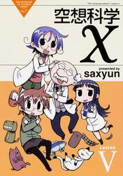 空想科学X(5)
