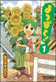 よつばと!(1) あずま きよひこ:コミック | KADOKAWA