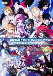 電撃文庫 FIGHTING CLIMAX ザ・コンプリートガイド