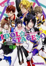 IDOL☆STAGE!!《アイドル・ステージ》(3)