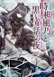 時槻風乃と黒い童話の夜 第3集