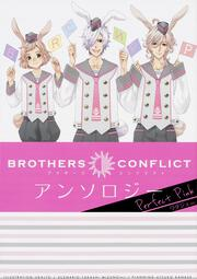 BROTHERS CONFLICT アンソロジー Perfect Pink