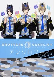 BROTHERS CONFLICT アンソロジー Beloved Blue