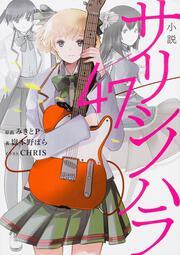 サリシノハラ/47小説