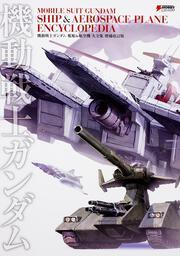 MOBILE SUIT GUNDAM SHIP & AEROSPACE PLANE ENCYCLOPEDIA機動戦士ガンダム 艦船&航空機 大全集増補改訂版