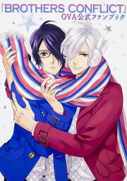 『BROTHERS CONFLICT』OVA公式ファンブック