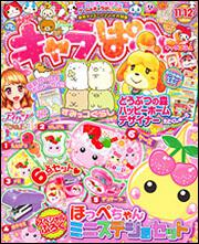 キャラぱふぇ Vol.51 2015年 11-12月号