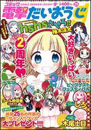 電撃大王 2015年 11月号増刊 コミック電撃だいおうじ VOL.25