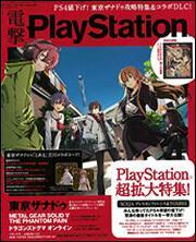 電撃PlayStation 2015年 10/8号 Vol.599