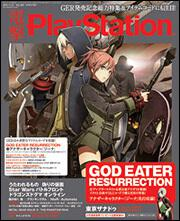 電撃PlayStation 2015年 11/12号 Vol.601