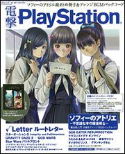 電撃PlayStation 2015年 11/26号 Vol.602