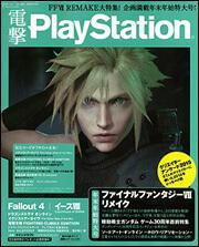 電撃PlayStation 2016年 1/14号 Vol.605