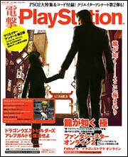 電撃PlayStation 2016年 1/28号 Vol.606