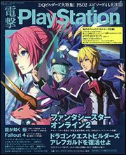 電撃PlayStation 2016年 2/11号 Vol.607