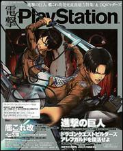 電撃PlayStation 2016年 2/25号 Vol.608