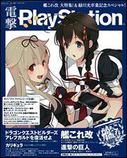 電撃PlayStation 2016年 3/10号 Vol.609