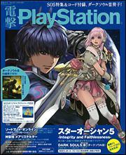 電撃PlayStation 2016年4/14号 Vol.611