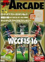 電撃PlayStation 2016年 4/14号増刊 電撃ARCADEゲーム Vol.53