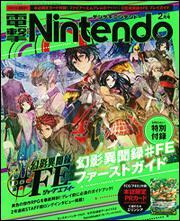 電撃Nintendo 2016年 2月号