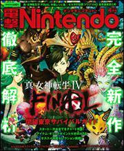 電撃Nintendo 2016年 4月号