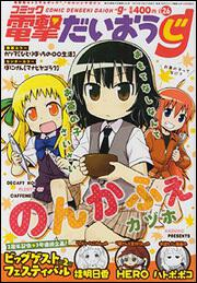 電撃大王 2015年 12月号増刊 コミック電撃だいおうじ VOL.26