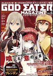 電撃PlayStation 2015年 12/10号増刊 ゴッドイーターマガジン Vol.6
