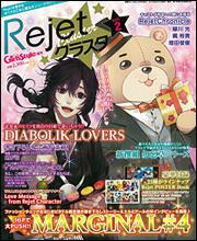 DENGEKI Girl'sStyle 2016年3月号増刊 Rejet クラスタVol.2