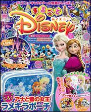 キャラぱふぇ 2016年 1月号増刊 まるごとディズニー Vol.3