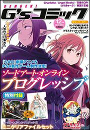 電撃G'sコミック 2015年 12月号