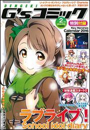 電撃G'sコミック 2016年 2月号