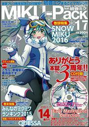 電撃PlayStation 2016年 2/29号増刊 MIKU-Pack music & artworks feat.初音ミク 17