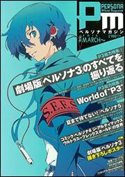 電撃PlayStation 2016年 4/8号増刊 ペルソナマガジン #2016 MARCH〜