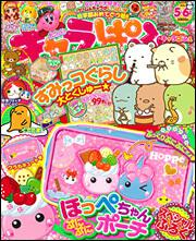 キャラぱふぇ Vol.54 2016年5-6月号
