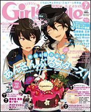 DENGEKI Girl'sStyle 2016年7月号